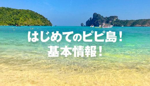 タイのピピ島ってどんな場所?はじめて行く人に向けたピピ島基本情報