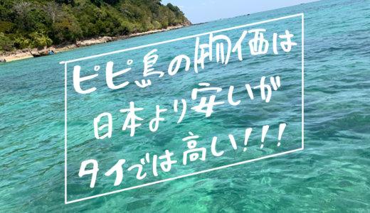 ピピ島の物価は「日本よりは安いがタイでは高い」と覚えておこう!