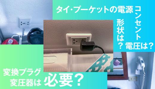 プーケット旅行の電源・コンセント事情→変圧器・変換プラグは必要!コレを持っていけ!