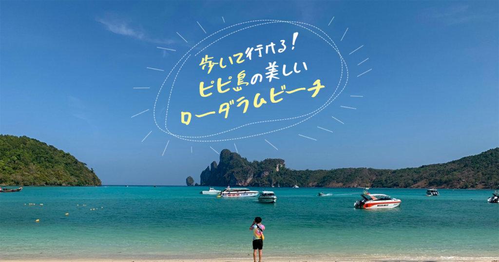 歩きで行けちゃう!ピピ島のおすすめビーチ「ローダラムビーチ」のアイキャッチ画像