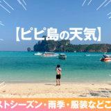 「ピピ島の天気は?ベストシーズンや雨季、オススメの服装などご紹介!」のアイキャッチ画像