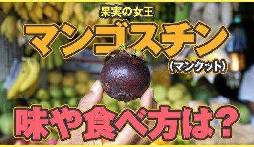タイで食べたいフルーツ!果実の女王マンゴスチン(マンクット)の味や食べ方