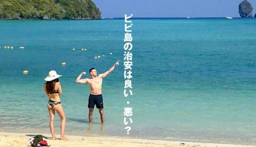 ピピ島の治安は良い?悪い?実際に行って感じた感想