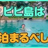 ピピ島はホテルに泊まるべしのアイキャッチ画像