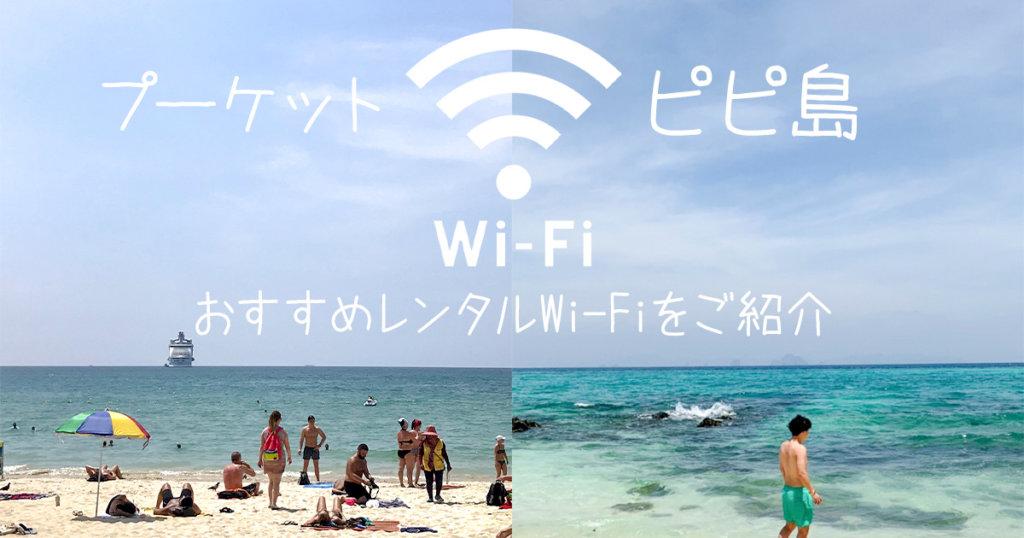 プーケット・ピピ島にレンタルWi-Fiは必要!安いおすすめ海外Wi-Fiもご紹介!のアイキャッチ画像
