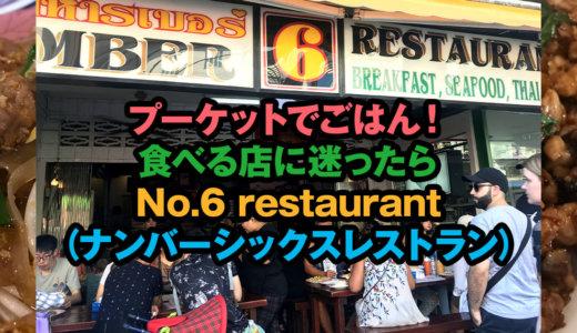 【プーケットのグルメ】ご飯に行くなら「No.6 restaurant」がおすすめ!