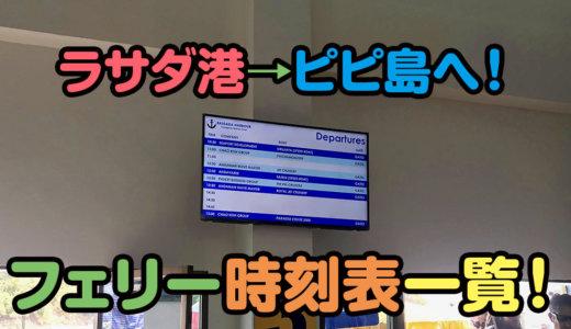 【ラサダ港】ピピ島へのフェリー時刻表一覧!ピピ島発の時刻もバッチリ!