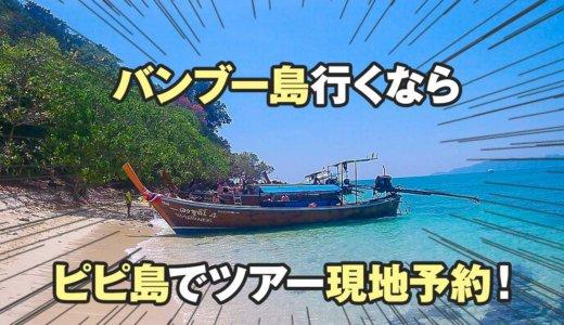 【秘境】バンブー島へ行くならピピ島での現地予約ツアーが安くておすすめ!
