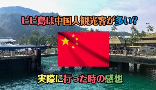 ピピ島は中国人観光客が多い?→世界中の観光客で賑わっています!