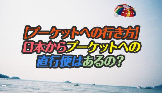 【プーケットへの行き方】日本からプーケットへの直行便はあるの?