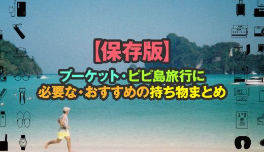 【保存版】プーケット・ピピ島旅行に必要な持ち物まとめ【2020】