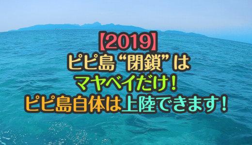 """【2019】ピピ島""""閉鎖""""はマヤベイだけ!ピピ島自体は上陸できます!"""