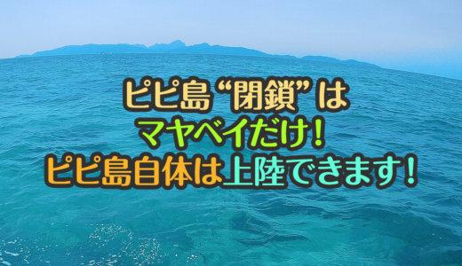 """【2020年】ピピ島""""閉鎖""""はマヤベイだけ!ピピ島自体は上陸できます!"""