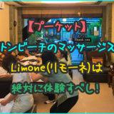 パトンビーチのマッサージスパ・Limone(リモーネ)は絶対に体験すべし!【プーケット】
