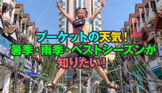 プーケットの天気!1月〜12月まで暑季・雨季・ベストシーズンをご紹介!