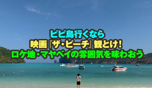 ピピ島行くなら映画『ザ・ビーチ』観とけ!ロケ地・マヤベイの雰囲気を味わおう