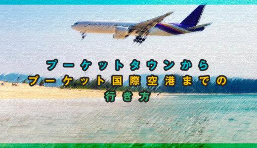 プーケットタウンからプーケット国際空港への行き方!エアポートバスを使おう!