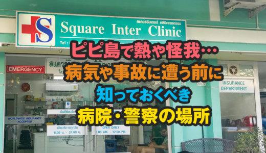 ピピ島で熱や怪我…病気や事故に遭う前に知っておくべき病院・警察の場所