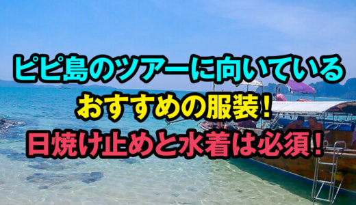 ピピ島のツアーに向いているおすすめの服装!日焼け止めと水着は必須!