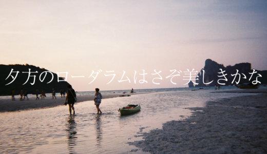 【ピピ島】夕方のローダラムビーチは必見!潮の満ち引きが美しい!